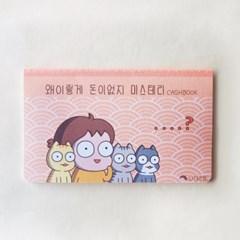 낢이야기 통장형 캐시북 4종