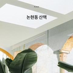 컨셉진 43호(conceptzine vol.43)