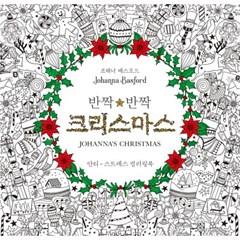 반짝반짝 크리스마스 컬러링북