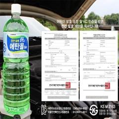 천연 발효 純(순) 에탄올 워셔 1.8L