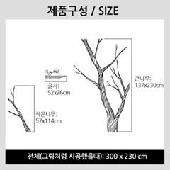 큰나무 (S713) 그래픽스티커 포인트시트지
