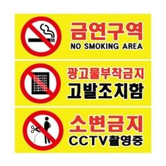 CCTV작동중 외부차량주차금지 금연구역(스티커형)