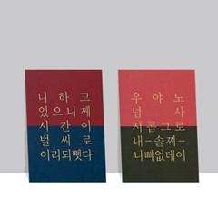 사투리 고백 엽서-경상도