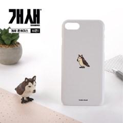 개새 핸드폰케이스 / 아이폰7 / 아이폰7+ / 폰케이스