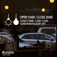 카페 영업시간 스티커_ 전구Ⅱ (주문제작)