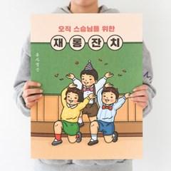 [텐바이텐X바른생활] 초대형 카네이션 팝업카드
