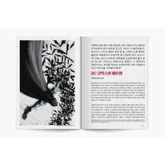[Magazine GraphicNovel] Issue.25 배트맨