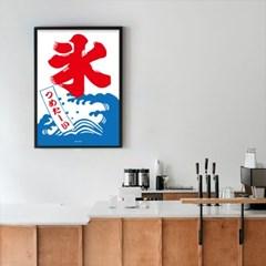 일본 인테리어 디자인 포스터 M 얼음빙수 일본소품