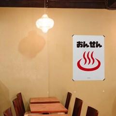 일본 인테리어 디자인 포스터 M 온천 일본소품