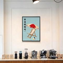 유니크 인테리어 디자인 포스터 M 부곡하와이
