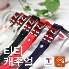 밴드형 티머니 티티캐주얼 PS9 (무료배송)