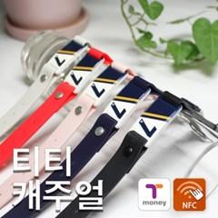 밴드형 티머니 티티캐주얼 TT7 (무료배송)