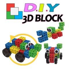 머리가 좋아지는 DIY 3D BLOCK