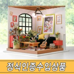 거실 미니어처 DIY 하우스 패키지(공식정품)
