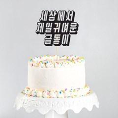 인디고샵 자유한글 입체 맞춤 케이크토퍼