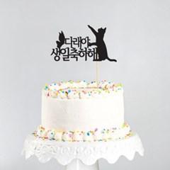 인디고샵 고양이 생일 맞춤 케이크토퍼