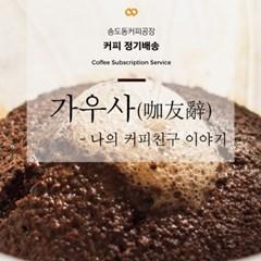 송도동 커피공장 원두 정기배송 : 가우사(咖友辭)