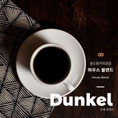 [송도동 커피공장] 둔켈 블렌드 (Dunkel)