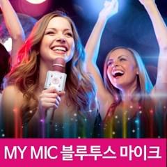 [파우치무료증정]MY MIC 블루투스 노래방 마이크 / 홈노래방
