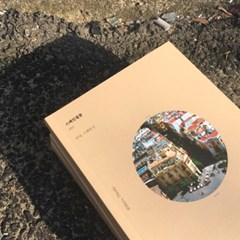 [BOOK] 스페인필름001 : 안녕, 스페인2
