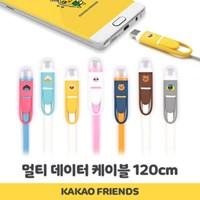 [SET특가]카카오프렌즈 가정용충전기 1포트+멀티데이터케이블 120cm