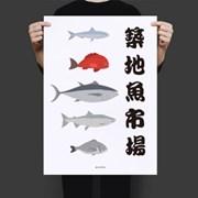 일본 인테리어 디자인 포스터 M 츠키지어시장 일본소품