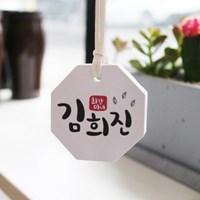 [New네임] 석고방향제직원,모임,단체,친구,생일선물,커플