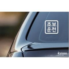 심플 초보운전 차량스티커 4종 (반사시트)