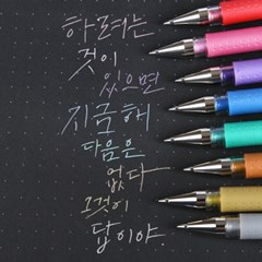 시그노 DX젤잉크펜 0.7mm-메탈릭시리즈