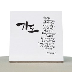[1AM]캘리그라피 힐링 액자-사랑해사랑해사랑해_(876284)