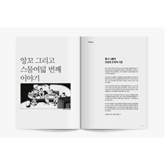 [Magazine GraphicNovel] Issue.28 앙꼬 작가 특집