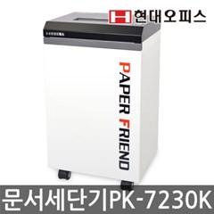 국산문서세단기 PK-7230K+파지봉투증정 파쇄기/세절기_(569635)