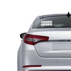 맞춤형 차량용 스티커