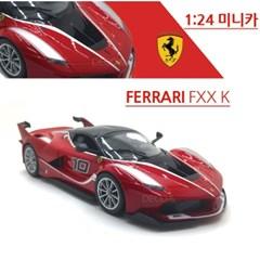 1:24스케일 페라리 FXX K 레이싱카