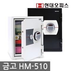 가정용금고 HM-510 개인금고 내화금고 디지털금고_(575673)