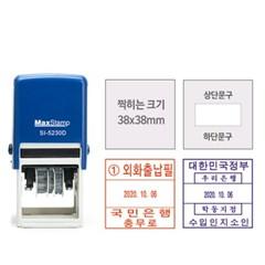[날짜도장] 일부인자동스탬프 (정사각41x41mm)si5230D