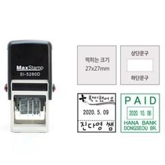 [날짜도장] 일부인자동스탬프 (정사각30x30mm)si5280D