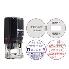 [날짜도장] 일부인자동스탬프 (원형:50mm) C50D