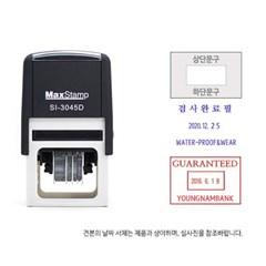 [날짜도장] 일부인자동스탬프 (직사각30x45mm)si3045D