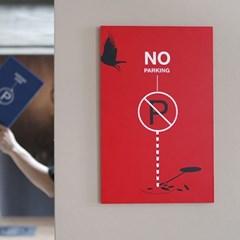 주차금지표지판 새의 마음