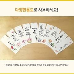 [앳원스]캘리그라피피용 수채화플라워무지택(20매)