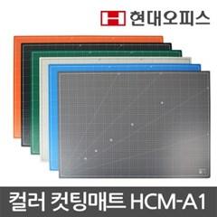 국산 컬러 컷팅매트 HCM-A1 /데스크매트/고무판