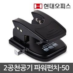 2공 천공기 파워펀치-50 /1회50매 천공 가능/ POWER PUN_(593641)