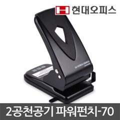 2공 천공기 파워펀치-70 /1회70매 천공 가능/ POWER PUN_(593642)