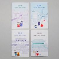 밀로 2018 연하장,새해카드(큰사이즈) 4타입 1세트