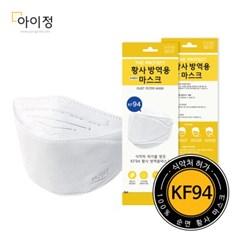KF94 황사마스크 초미세먼지 마스크 (방역용) F9-W