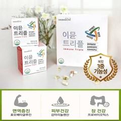 엘브리지 이뮨트리플 1BOX(4주분) /면역증진+피부건강+장건강