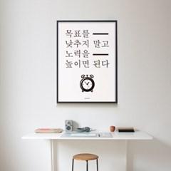 유니크 인테리어 디자인 포스터 M 노력을 높이면 된다. 공부포스터