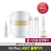[LG전자] 프라엘 4SET 풀패키지 PRAL2 피부관리기