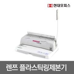 플라스틱링제본기 Private Bind 링100개+표지100매_(609721)
